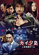 Kaiji 2 Poster